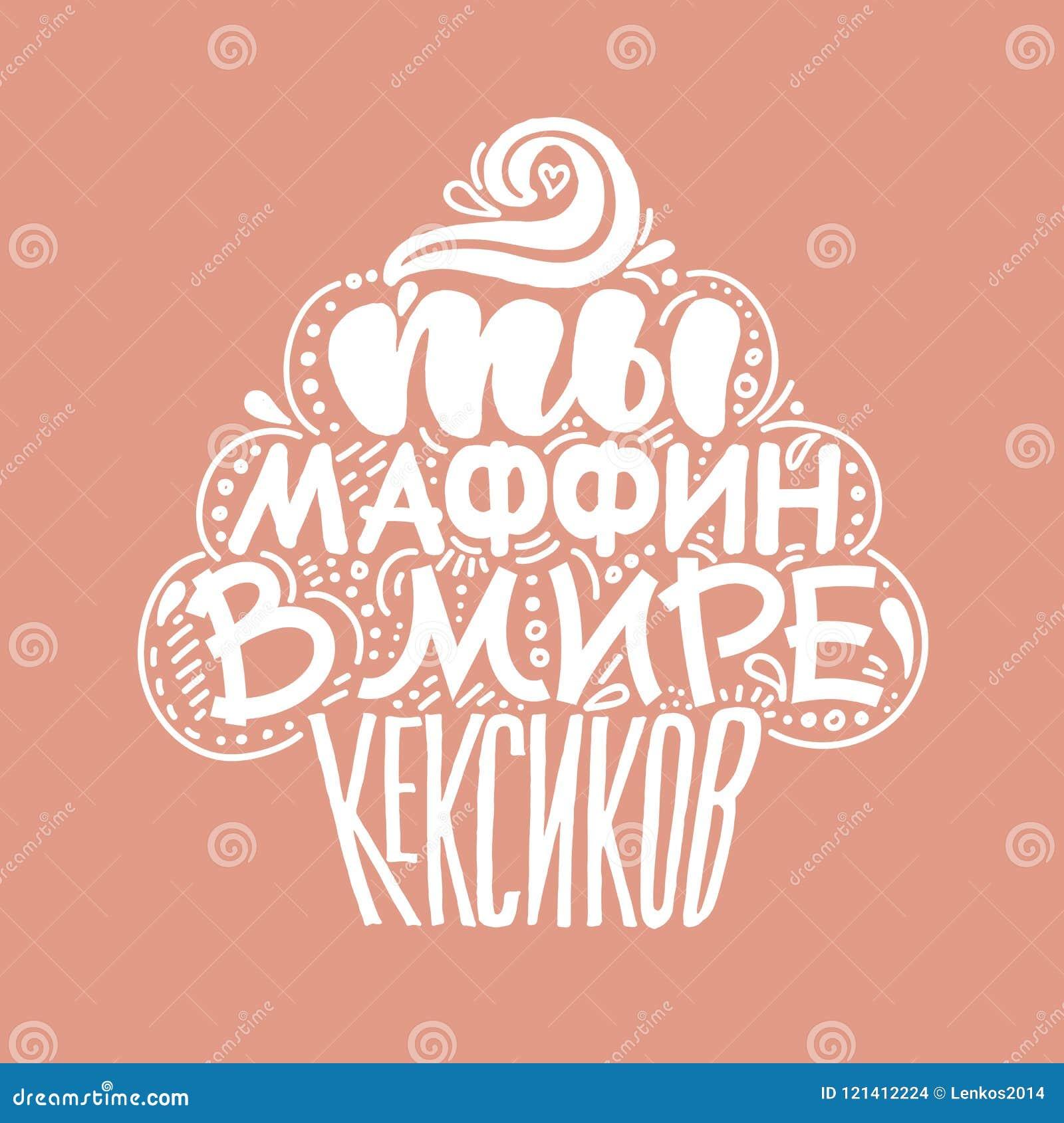 Siete il mio muffin nel mondo dei dolci Lingua russa Carta di vettore con l elemento unico disegnato a mano di progettazione di t