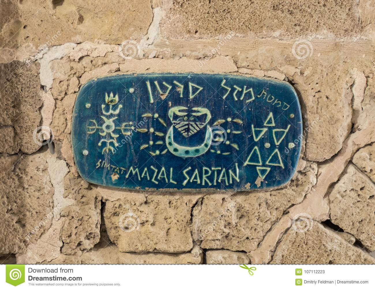 A sign with the name of the street in Hebrew - Lane of the sign of the zodiac Cancer in on old city Yafo in Tel Aviv-Yafo in Israe