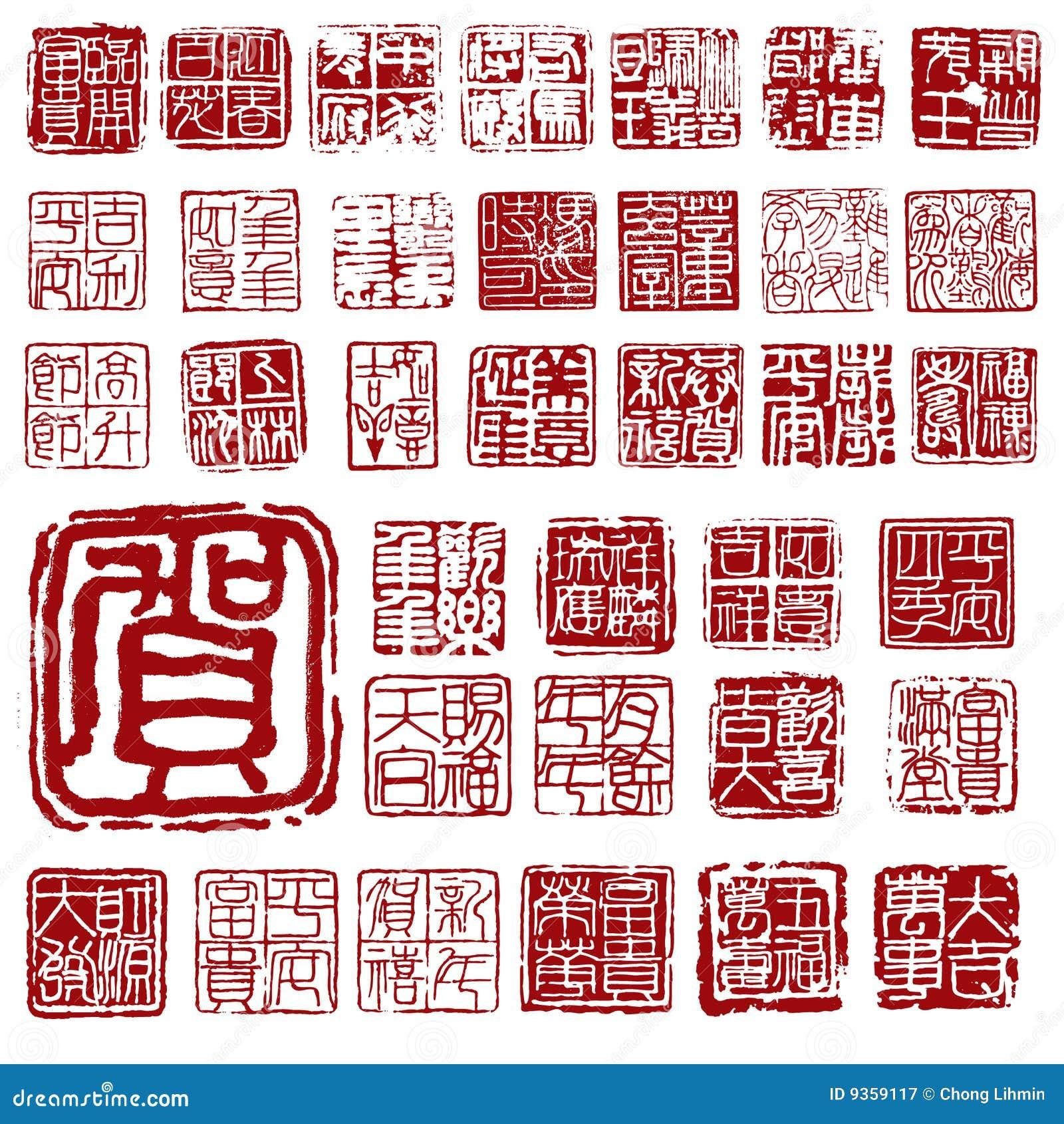 Signature Chinoise Photographie Stock Libre De Droits
