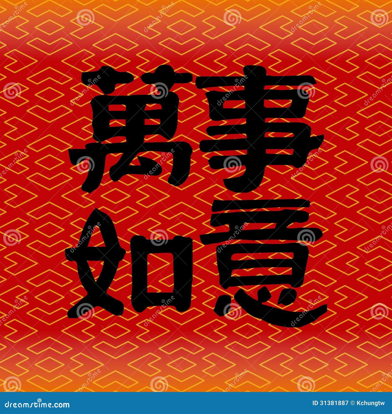 Buona fortuna in cinese