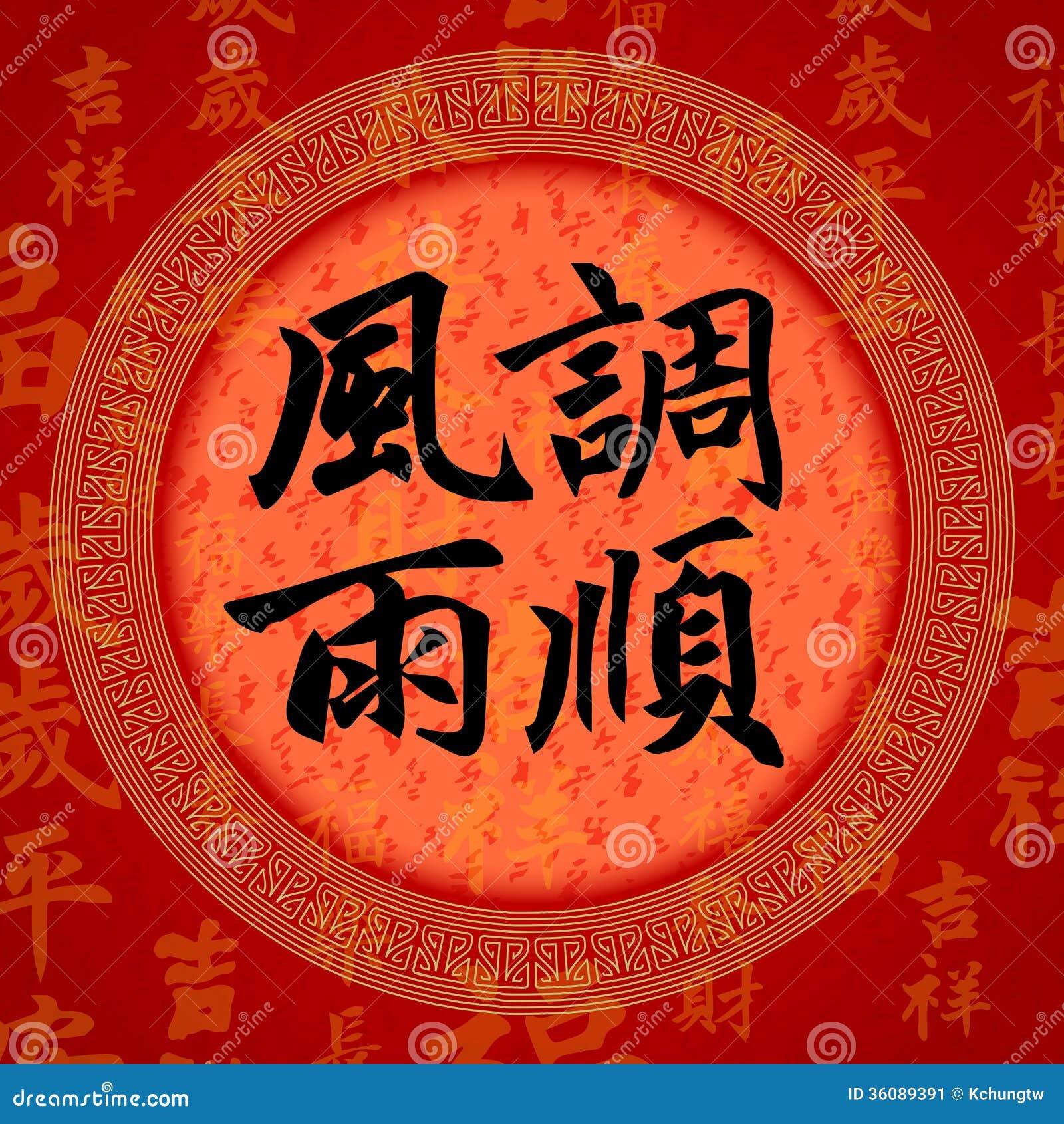 Simboli cinesi di buona fortuna di calligrafia immagine - Simboli portafortuna cinesi ...