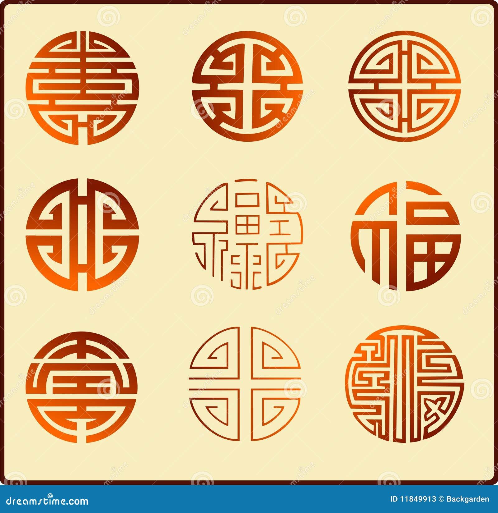 Simboli grafici cinesi illustrazione vettoriale - Simboli portafortuna cinesi ...
