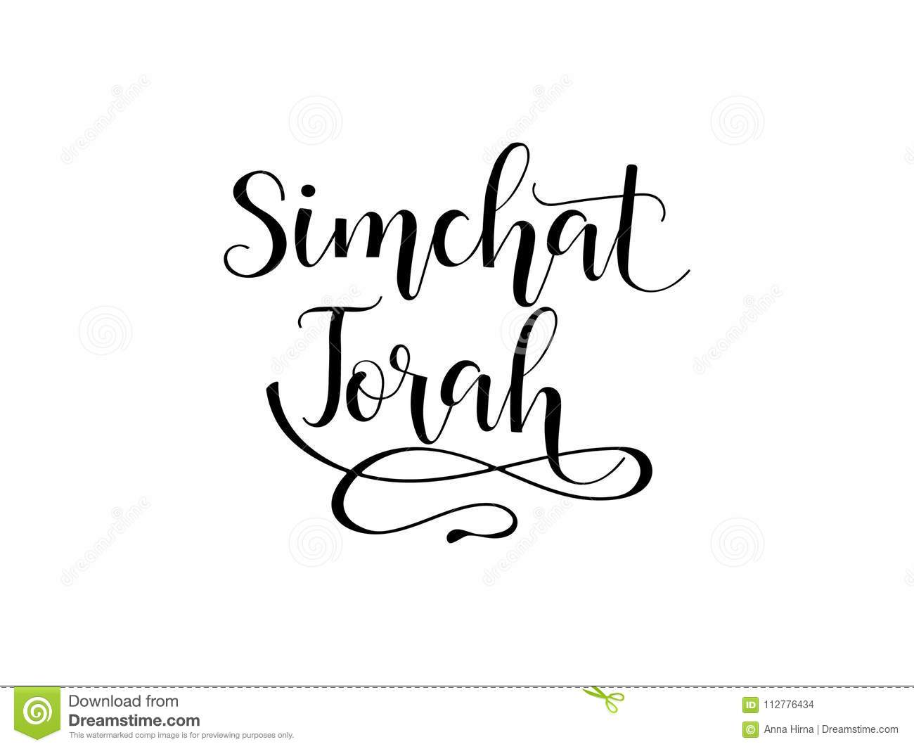 Simchat Torah Lettering Vector Calligraphy Typography Poster