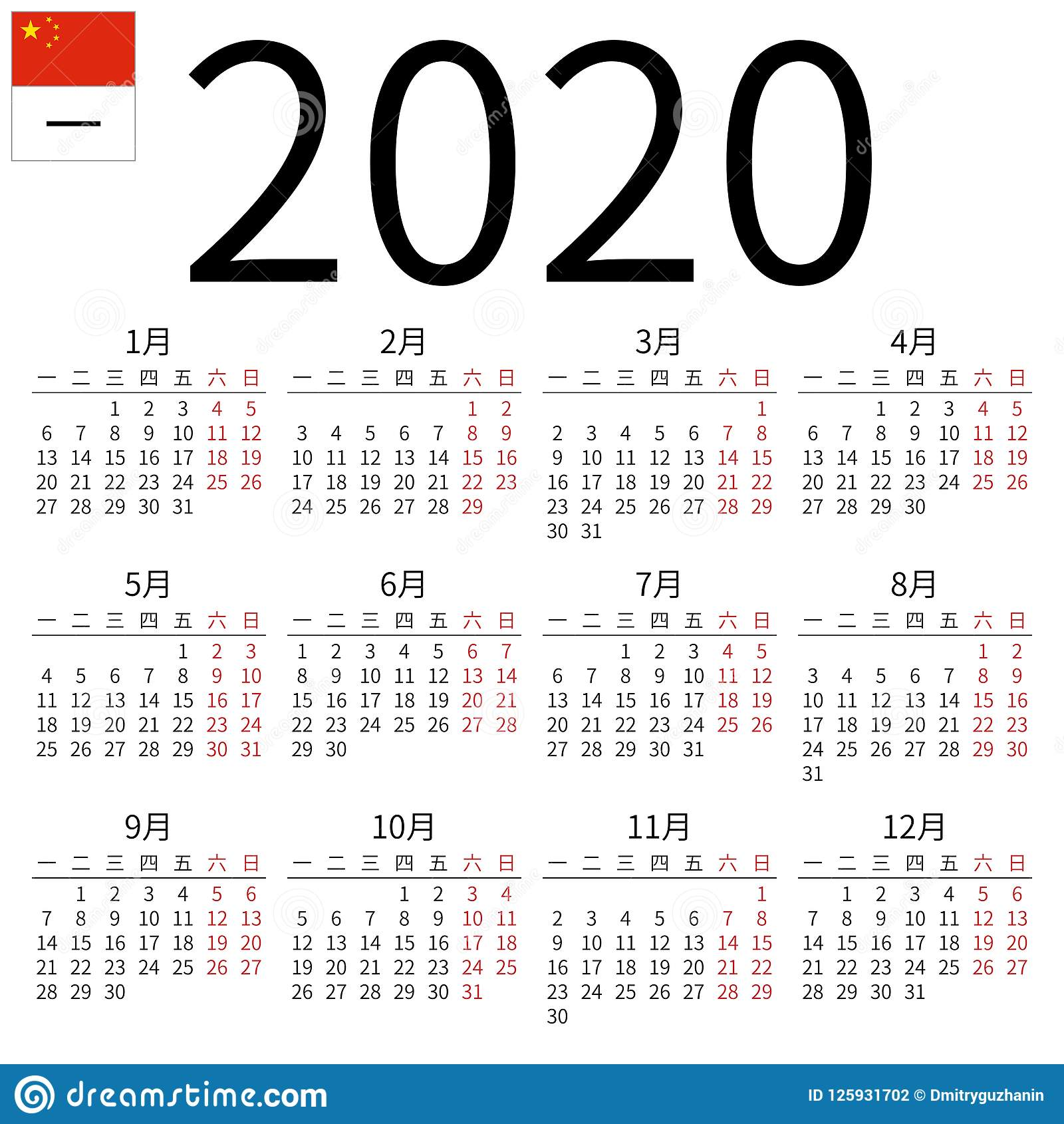 Chinese 2020 Calendar Calendar 2020, Chinese, Monday Stock Vector   Illustration of