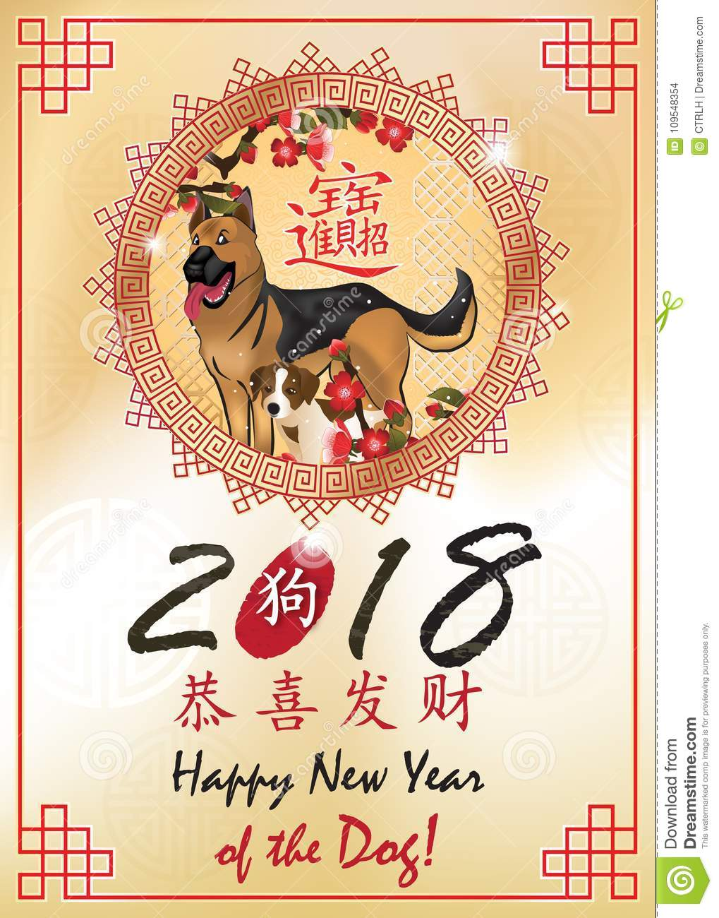 Chinese new year of the dog 2018 printable greeting card stock download chinese new year of the dog 2018 printable greeting card stock illustration illustration of m4hsunfo