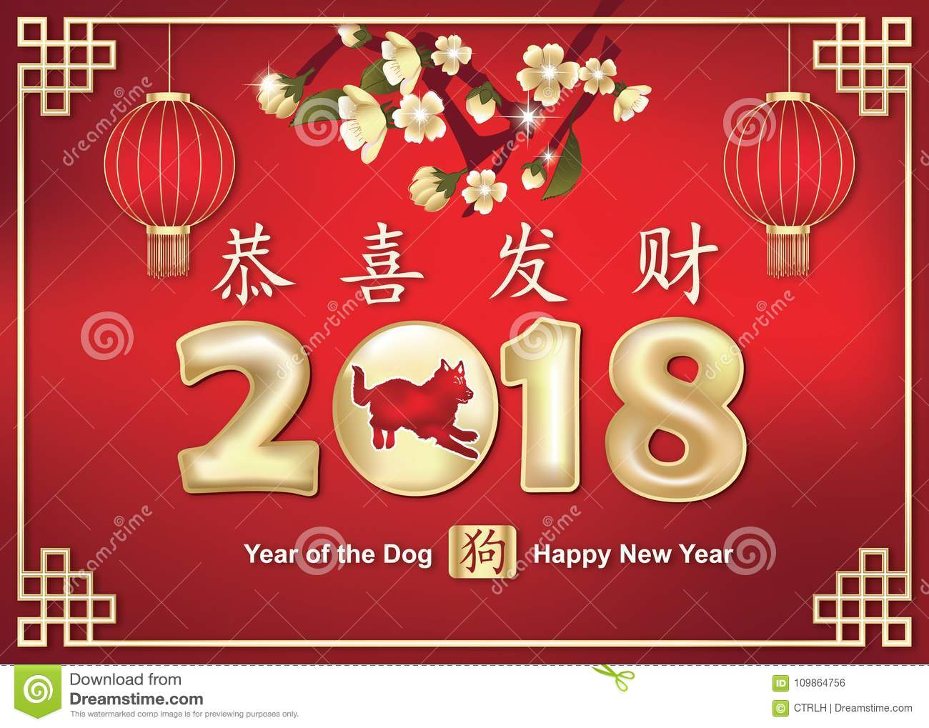 simple printable greeting card for chinese new year of the dog central glyph meaning good luck wealth and prosperity ideograms translation year of the