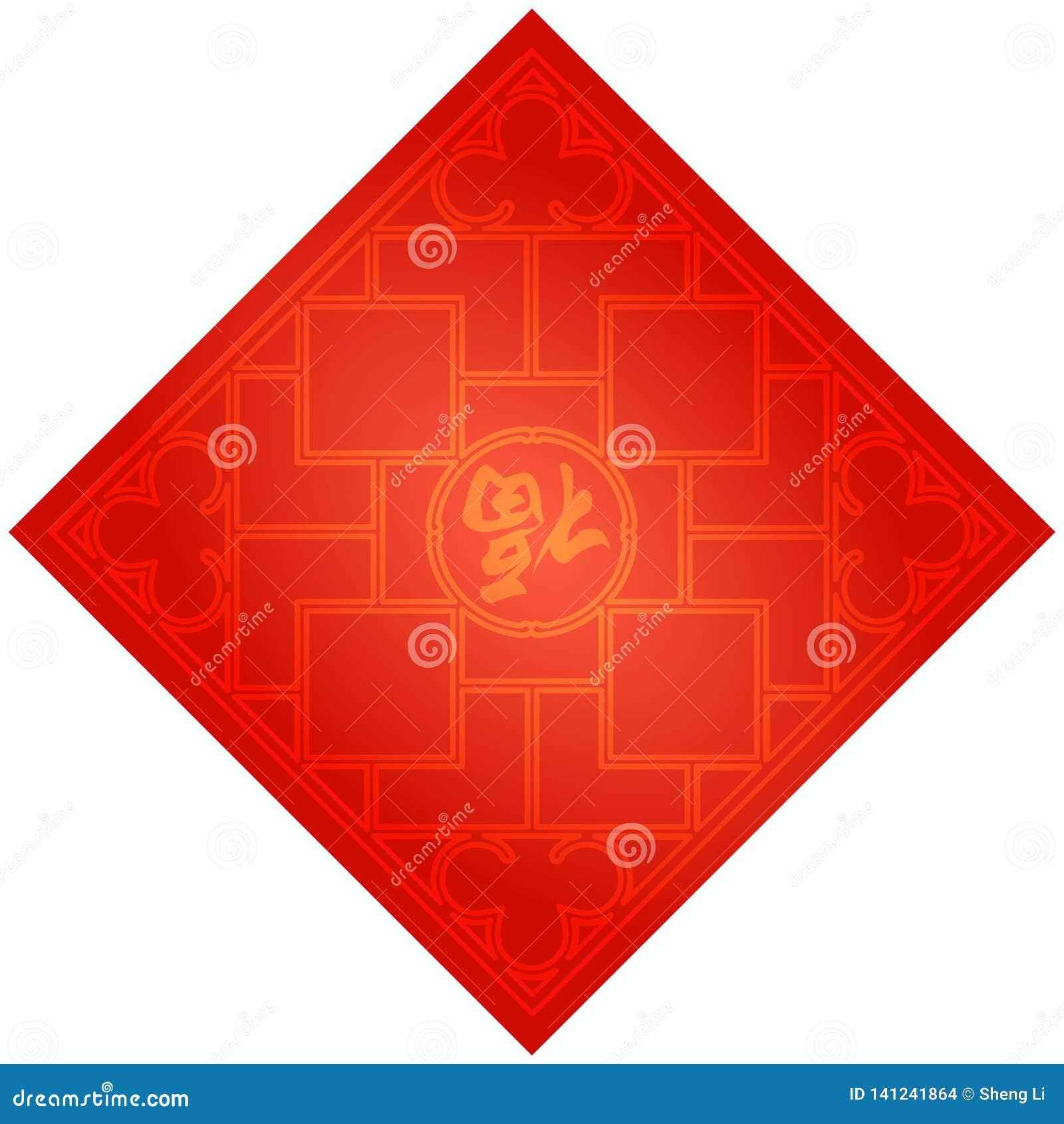 Sinal de comemoração tradicional chinês, fundo, fortuna