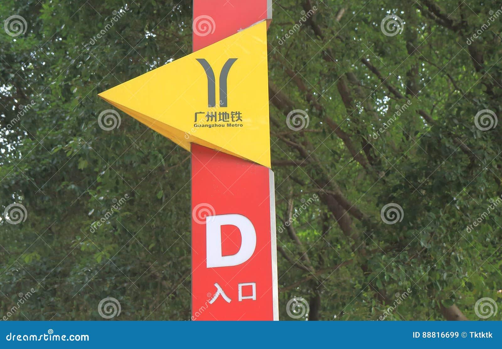 Sinal Guangzhou China do metro do metro de Guangzhou