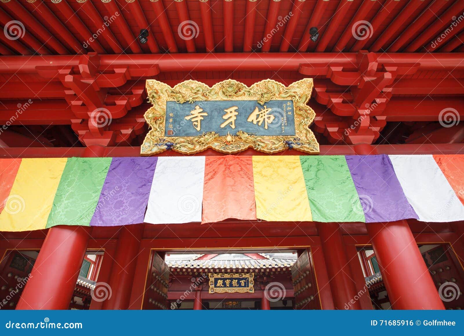 SINGAPORE/SINGAPORE - 27毁损, 2014年:红色中国寺庙,菩萨