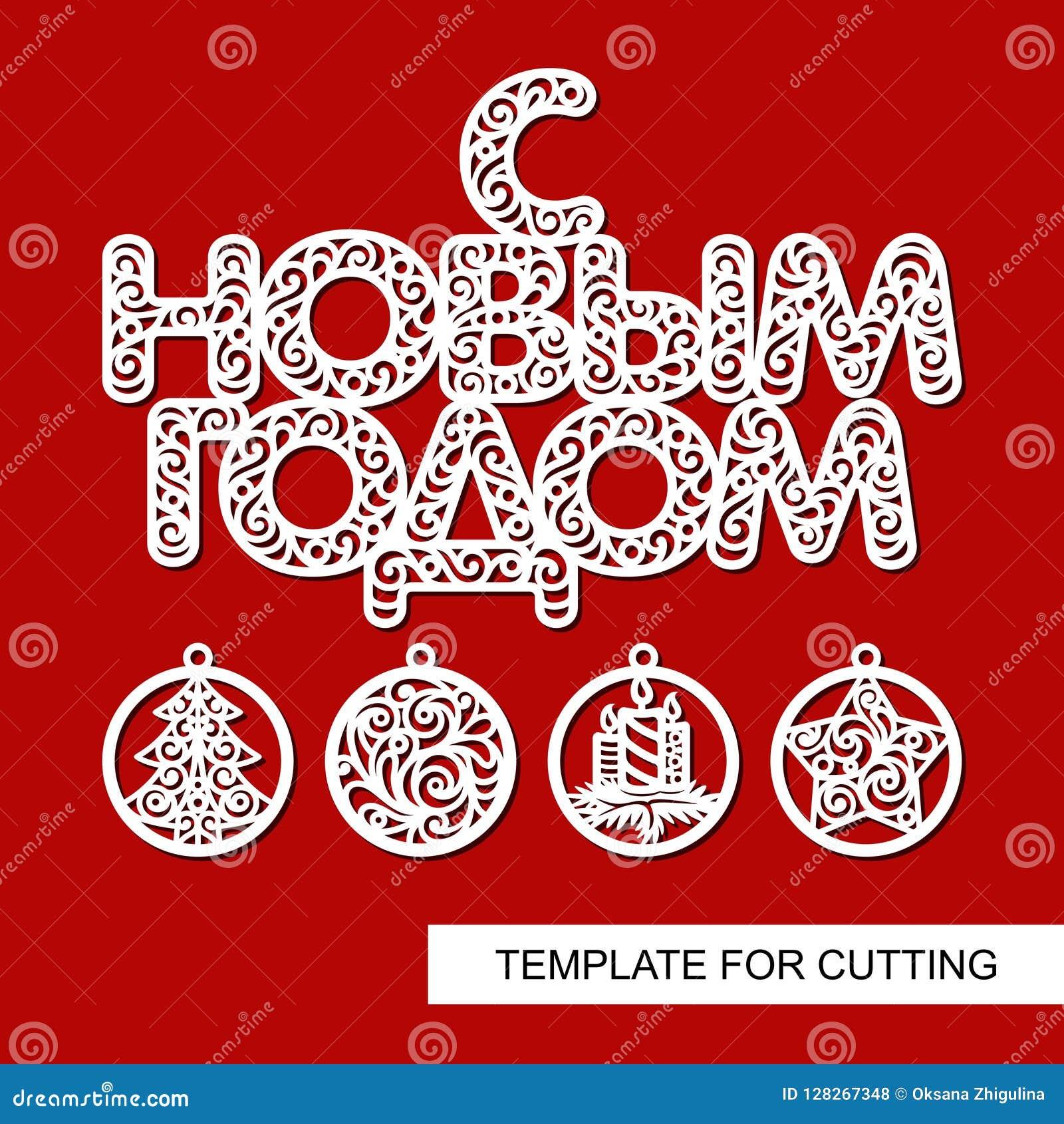 Sistema de la decoración de la Navidad - bolas con el árbol de navidad, las velas, la estrella y la inscripción del cordón en rus