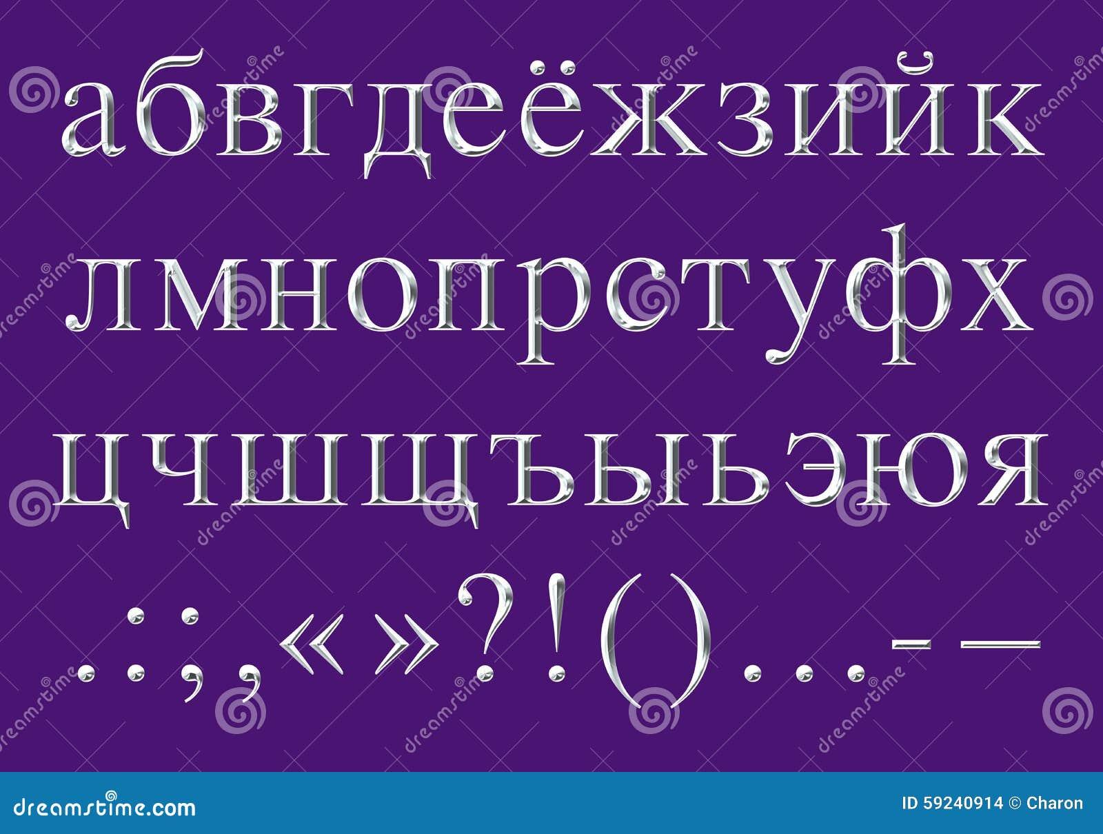 Sistema grabado de las letras de la plata del alfabeto ruso