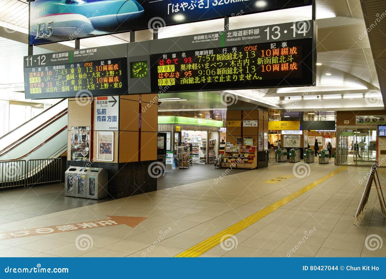 Skenben-Aomori station