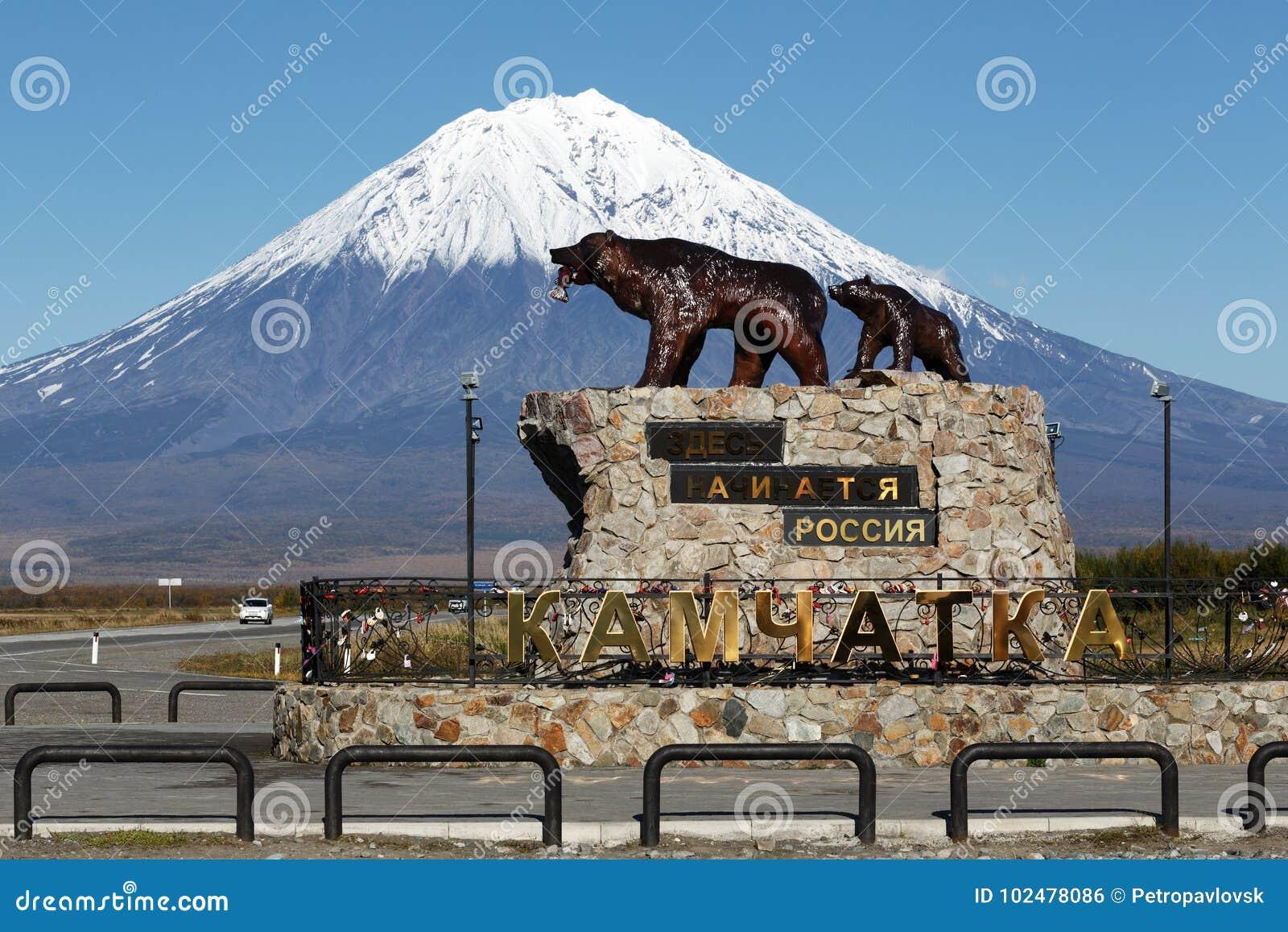 Skulptur av Hon-björnen för Kamchatka brunbjörnfamilj med nallebjörnen, inskrift på sockel: Börjar här Ryssland kamchatka