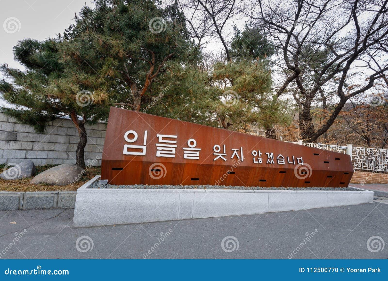 Skulptur i Seoul den nationella kyrkogården (bokstavshjälpmedlets jag ska glömma aldrig dig ),