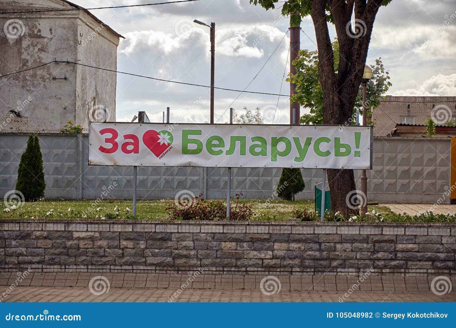 _ Skylt` för älskad Vitryssland ` i staden av Novogrudok Maj 25, 2017