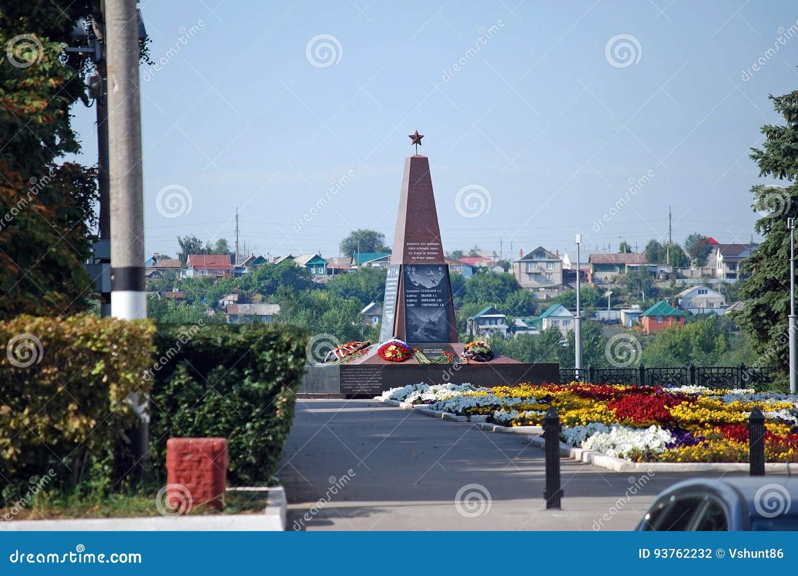 Slava` s monument aan de militairen die in lokale oorlogen zijn gestorven Stad van Syzran Samaragebied Rusland