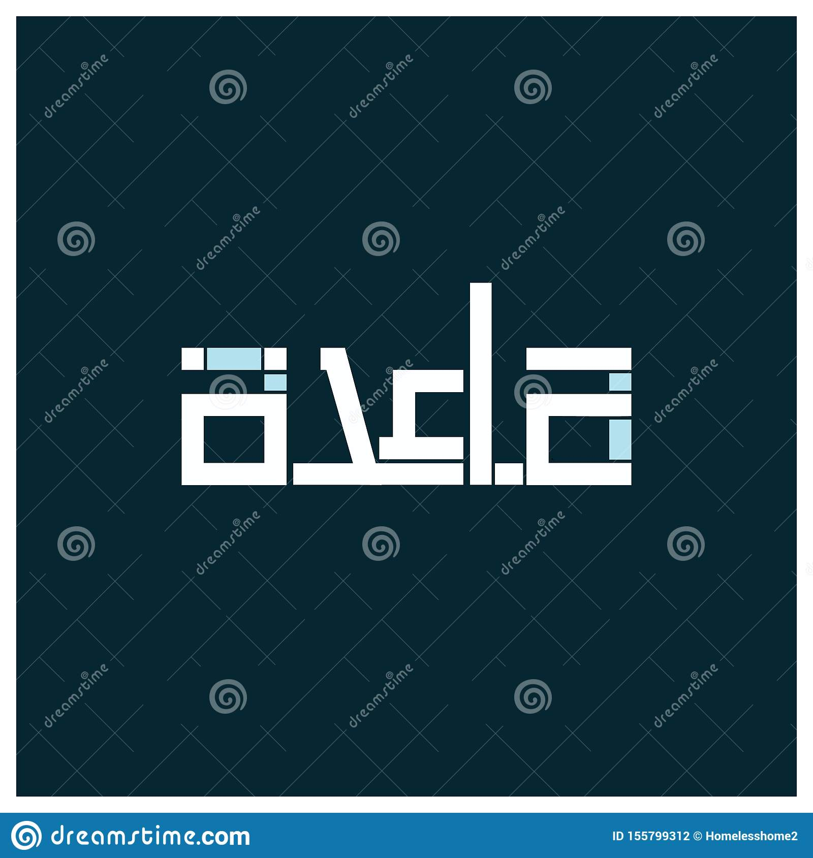 Smart Logo Design Concept For Aida Name In Arabic Written In