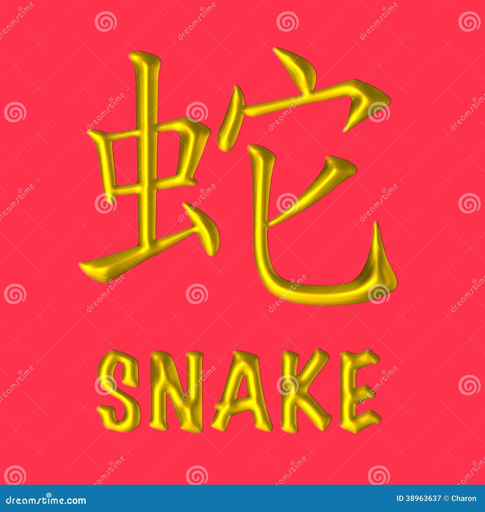 Snake golden chinese zodiac stock illustration illustration of snake golden chinese zodiac biocorpaavc Gallery