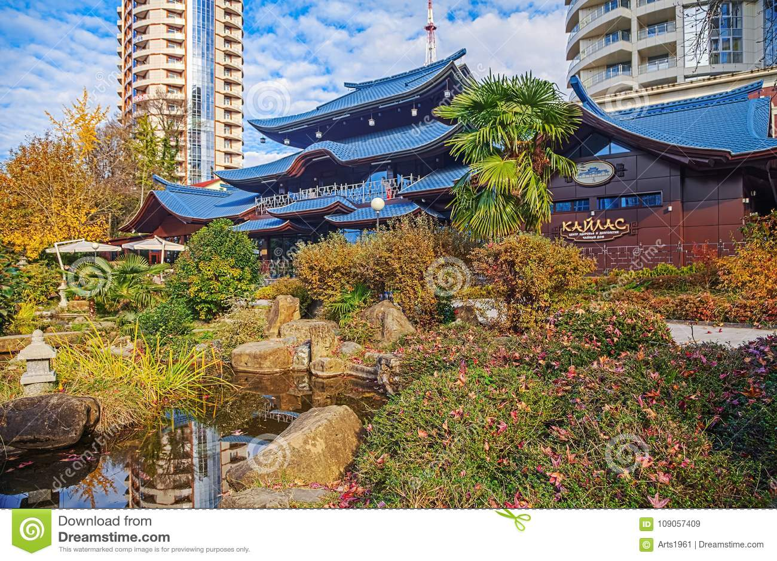 SOCHI, RUSSIA - NOVEMBER 28, 2015: Autumn Garden Of Russian-Japanese ...