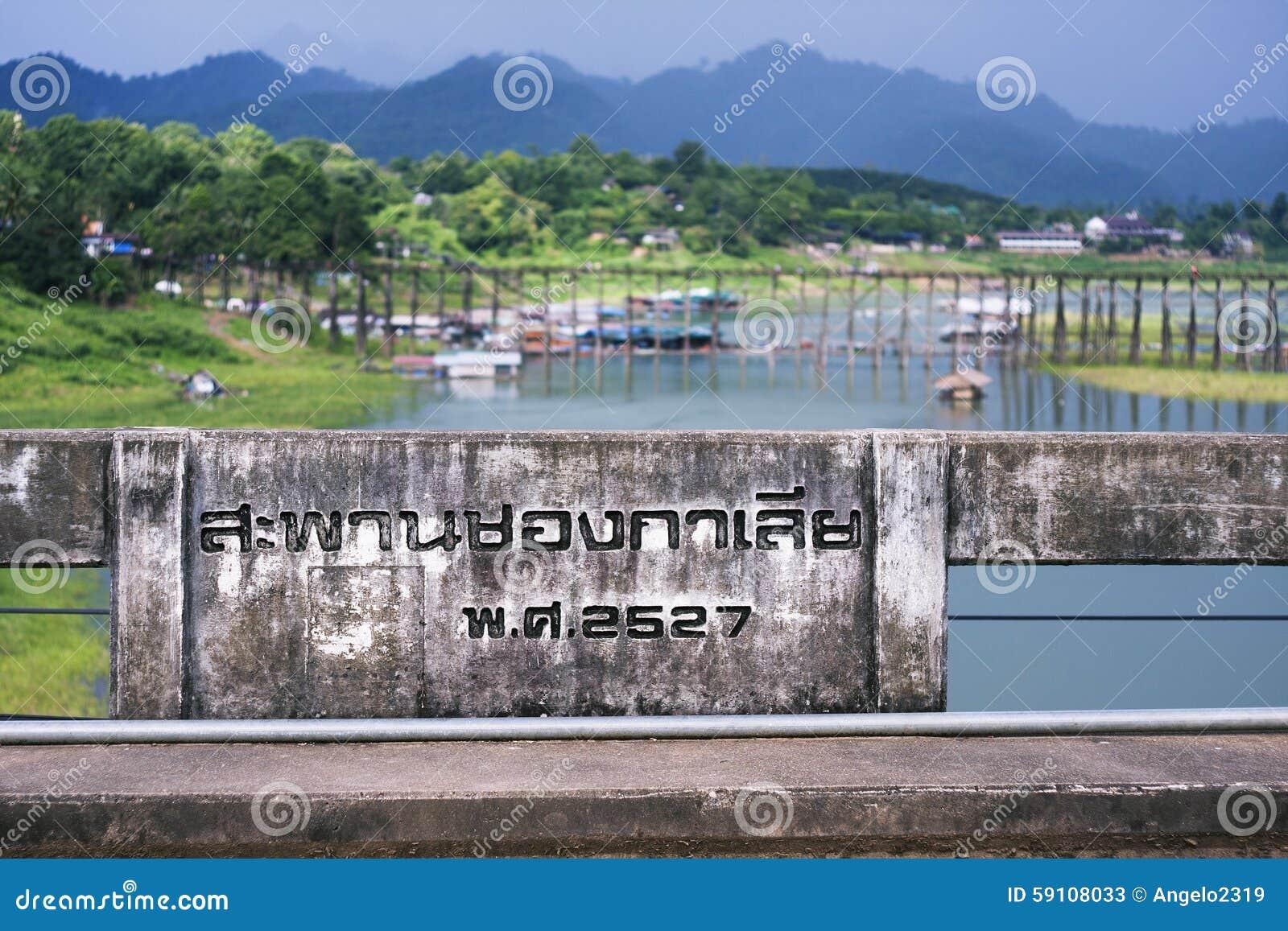 Songkhalia桥梁