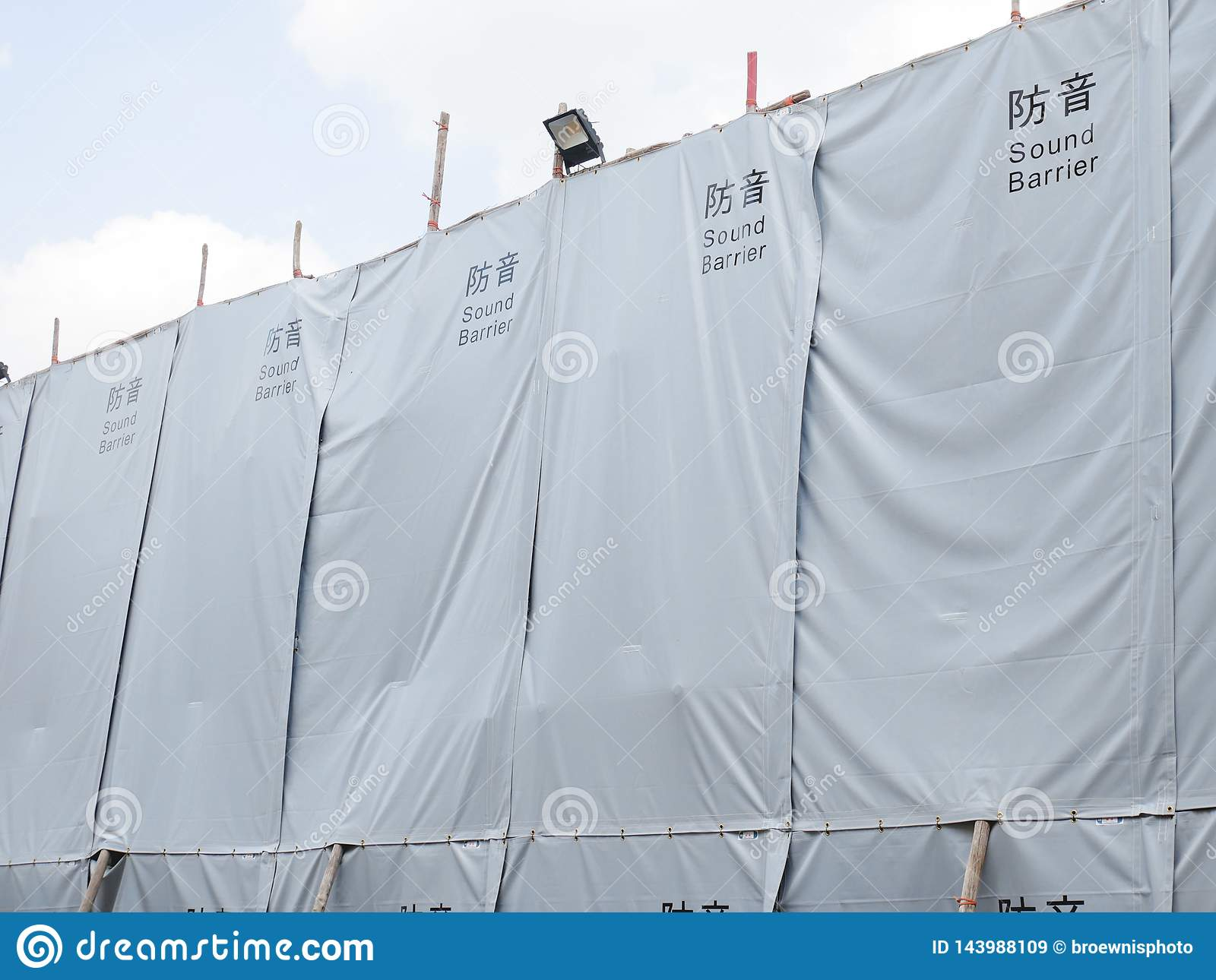 Sound Barrier Tarp Or Noise Barrier In Construction Stock