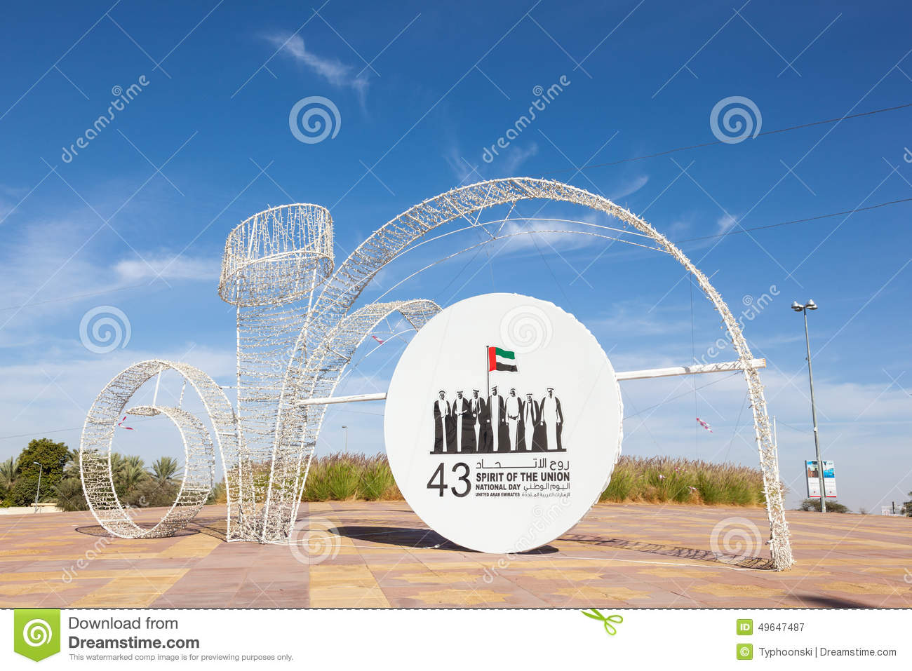 Spirit of the union uae national day slogan editorial for Diwan roundabout al ain