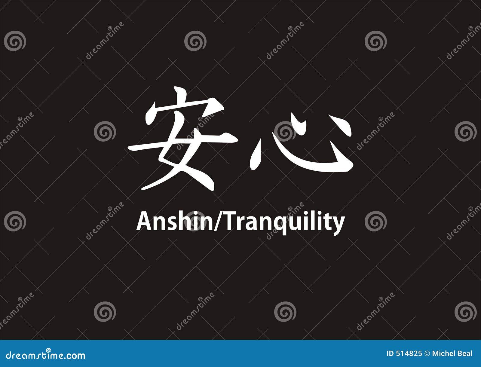 Spokojnie kanji