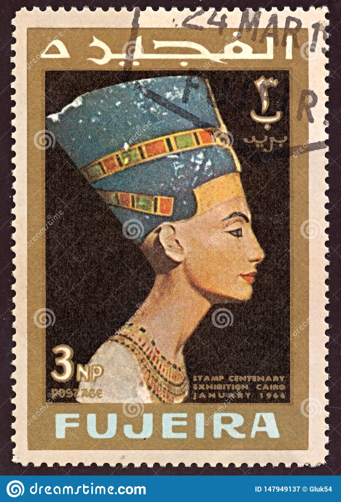 Stamp Printed By Fujeira, Shows Head Staue Of Egyptian Queen