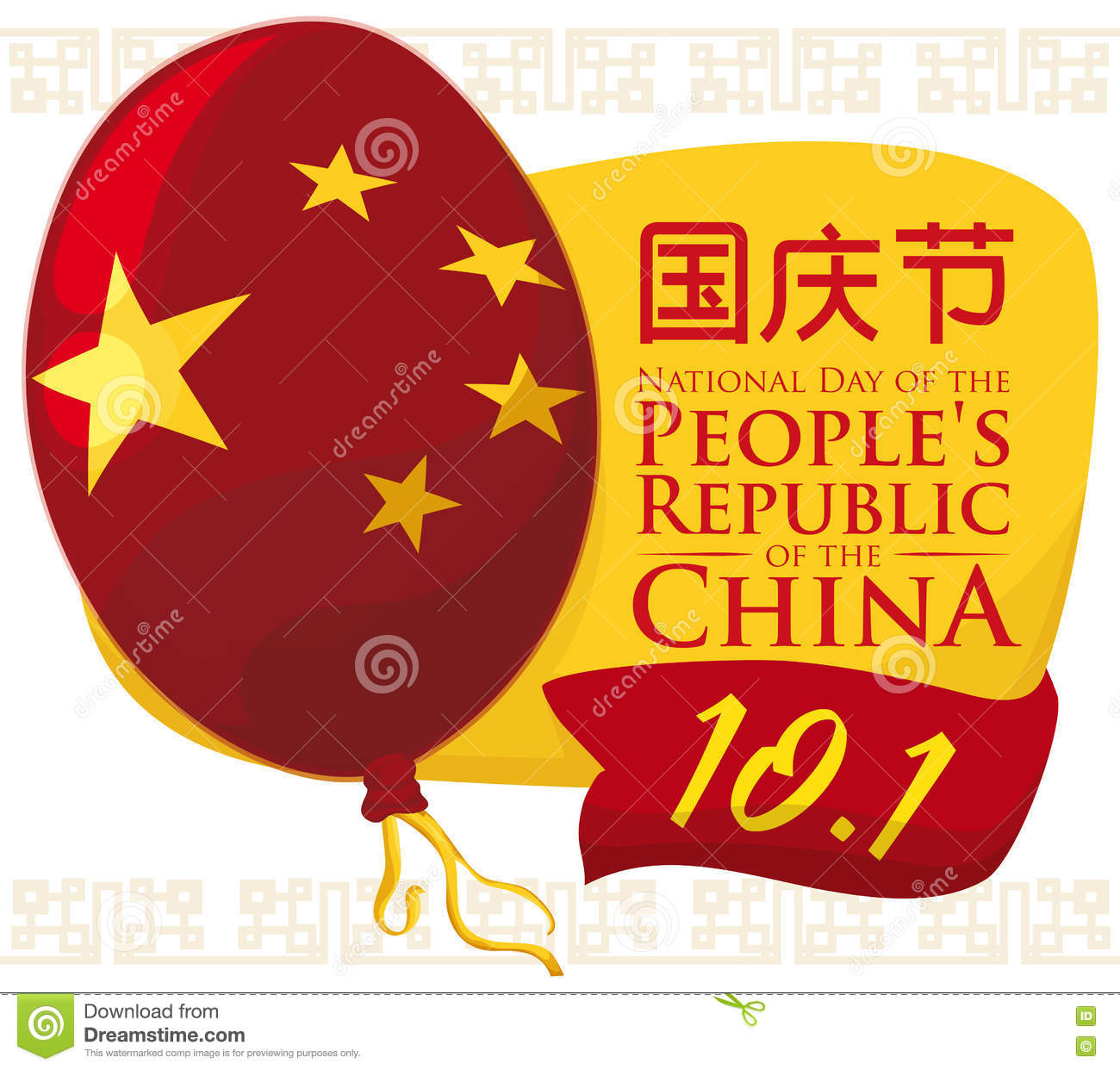 National Day Of China, In Chinese Royalty-Free Stock Photo ...