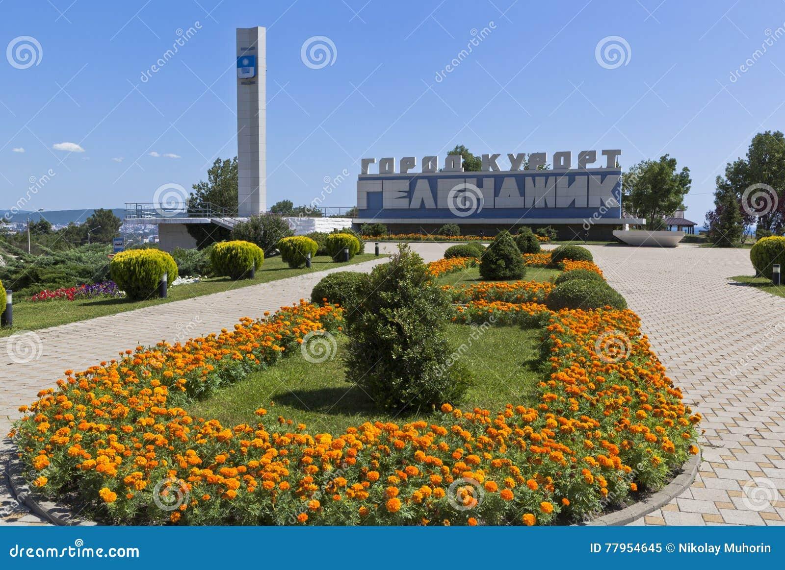 Stela на входе к городу Gelendzhik, зоне Краснодара