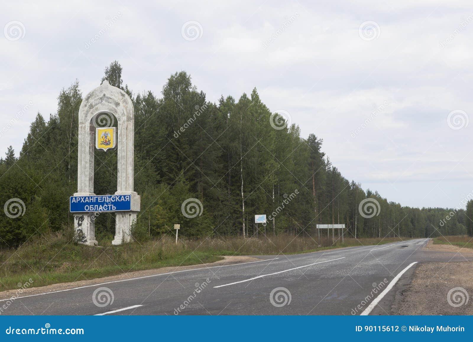 Stela на входе к зоне Архангельска на дороге от Veliky Ustyug к Kotlas