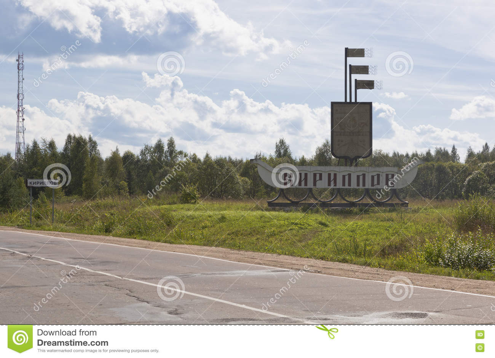Stella på ingången till staden Kirillov, Vologda region, Ryssland