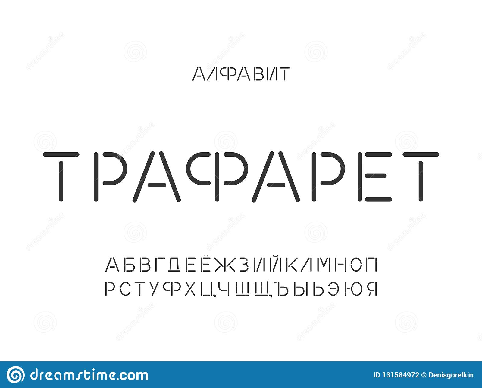 Stencil Font  Cyrillic Vector Stock Vector - Illustration of