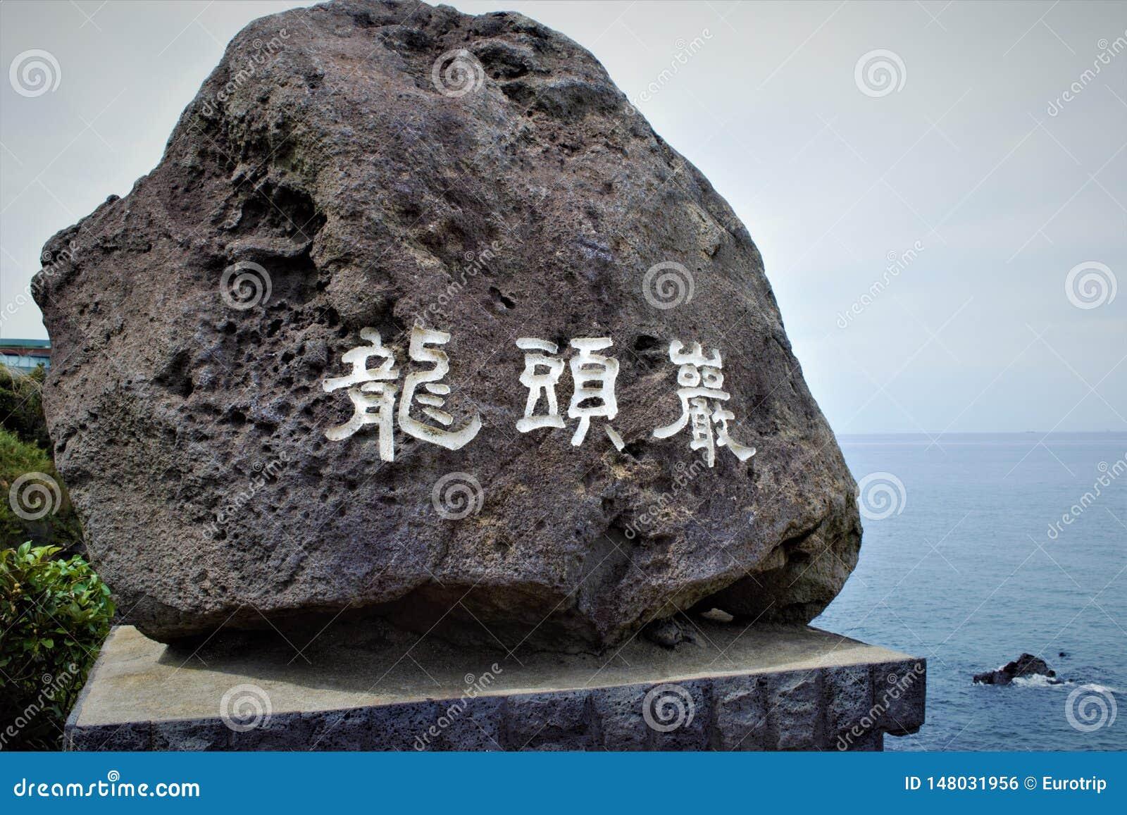 Stone with the inscription of Yongduam Rock, Dragon Head Rock in Jeju, Korea