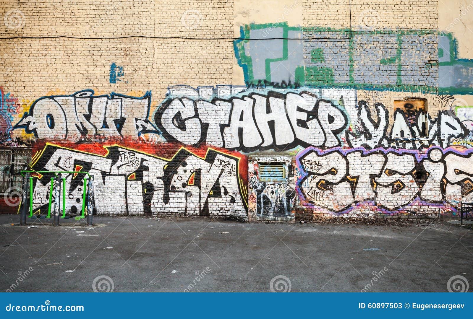 Как сделать граффити с надписью