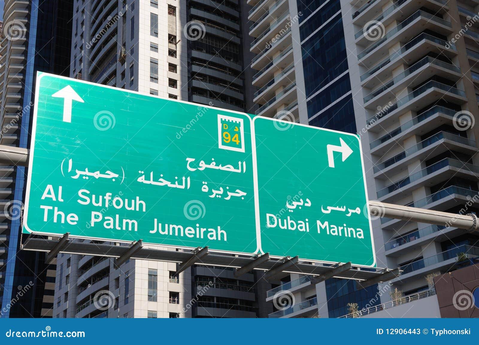 Street Sign in Dubai