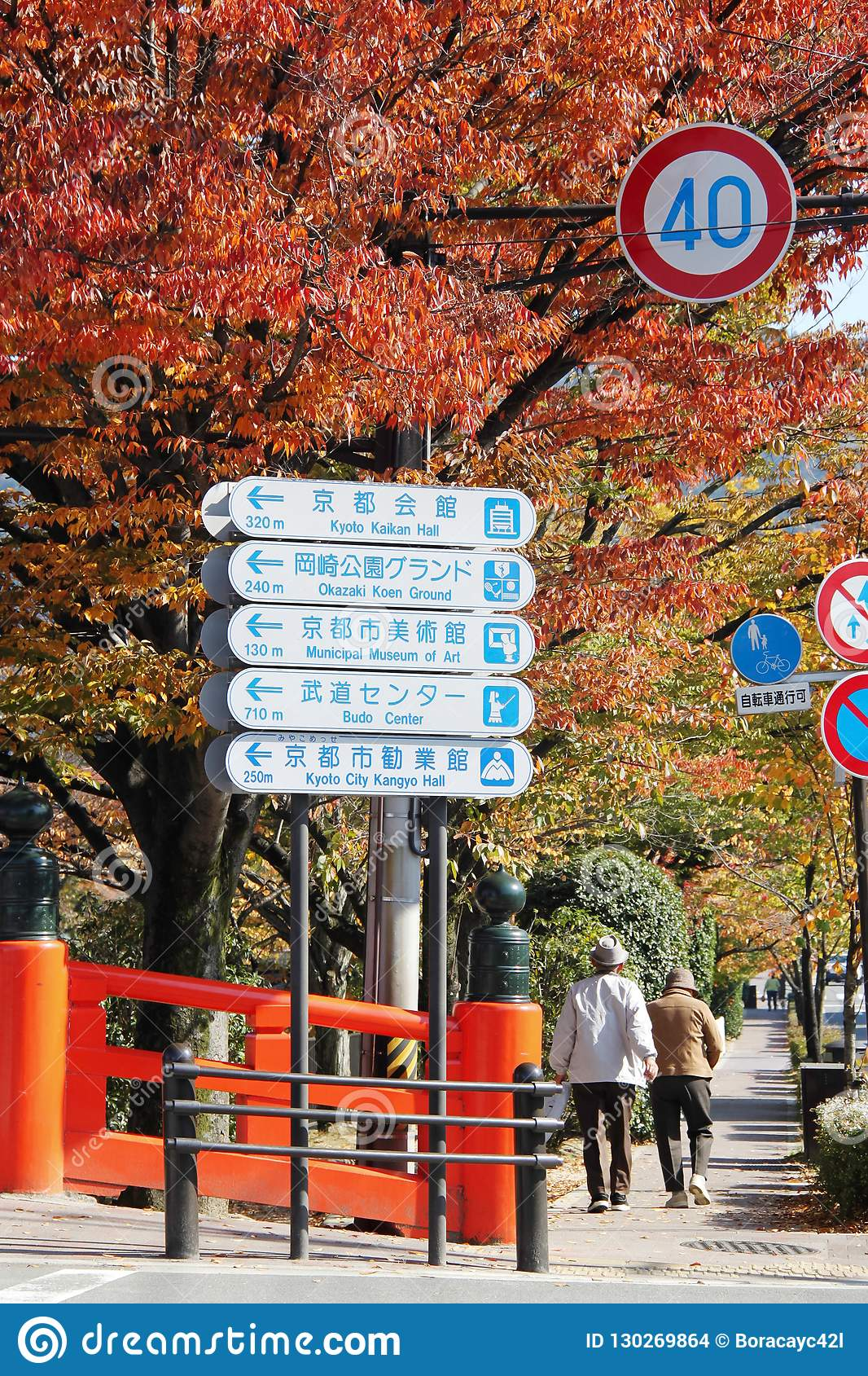 Street sign in Kyoto