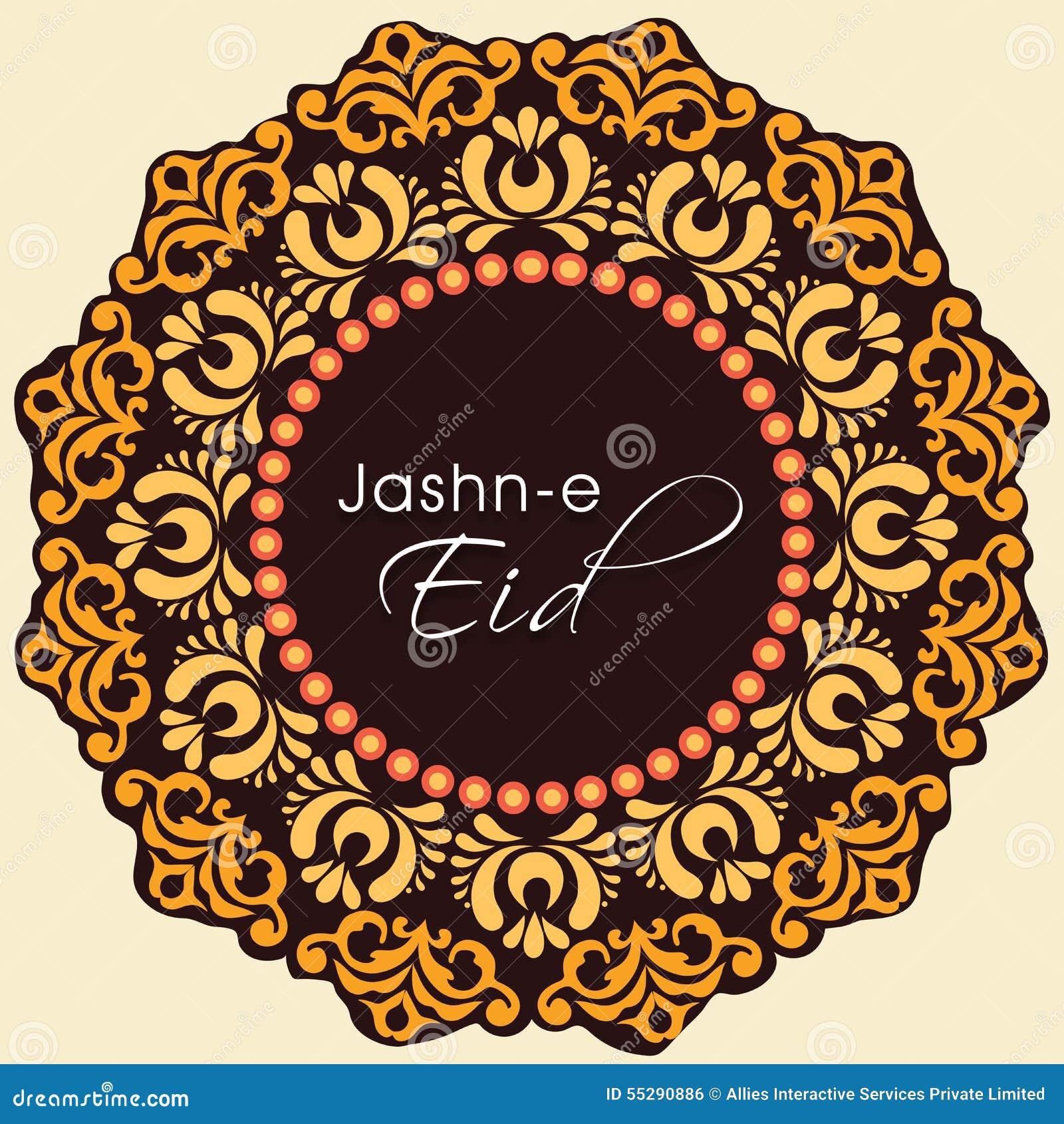 Stylish text for Eid Mubarak celebration.