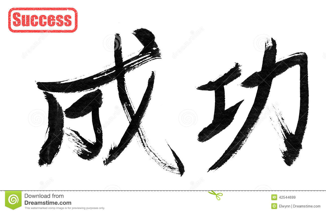 Success Traditional Chinese Calligraphy Stock