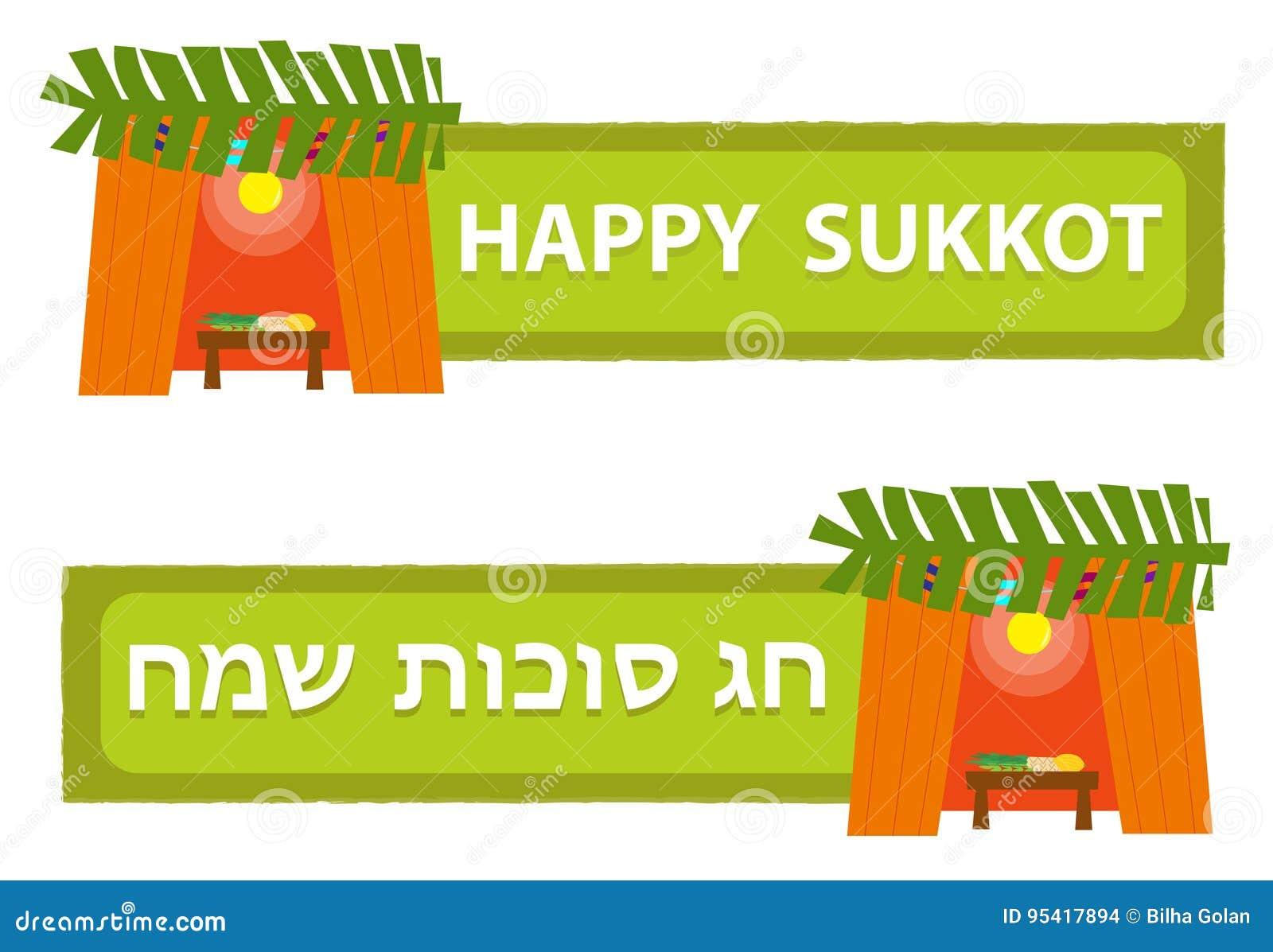 Congratulations to Sukkot in Hebrew 42