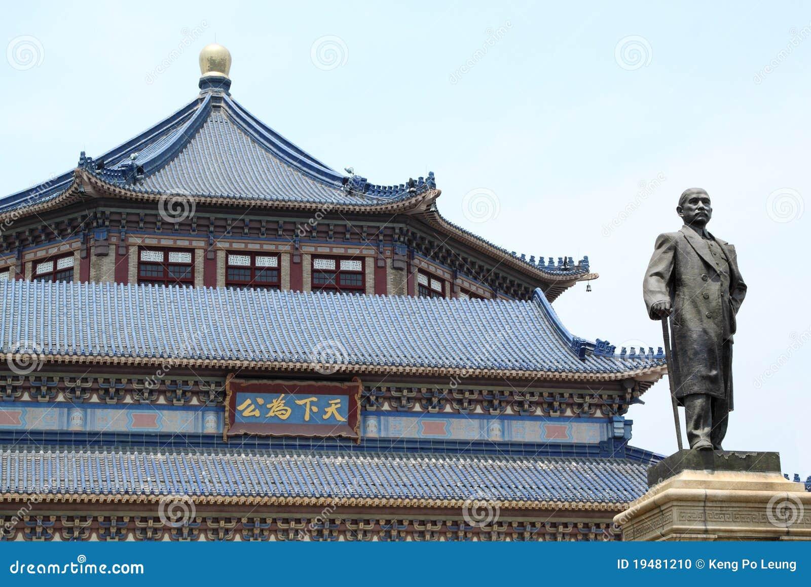 Sun Yat-sen pasillo conmemorativo