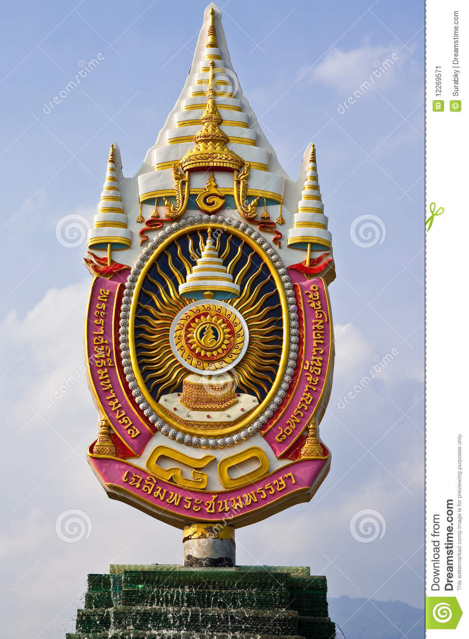 Symbol Of 80th Birhtday Of Thailands King Stock Image Image Of