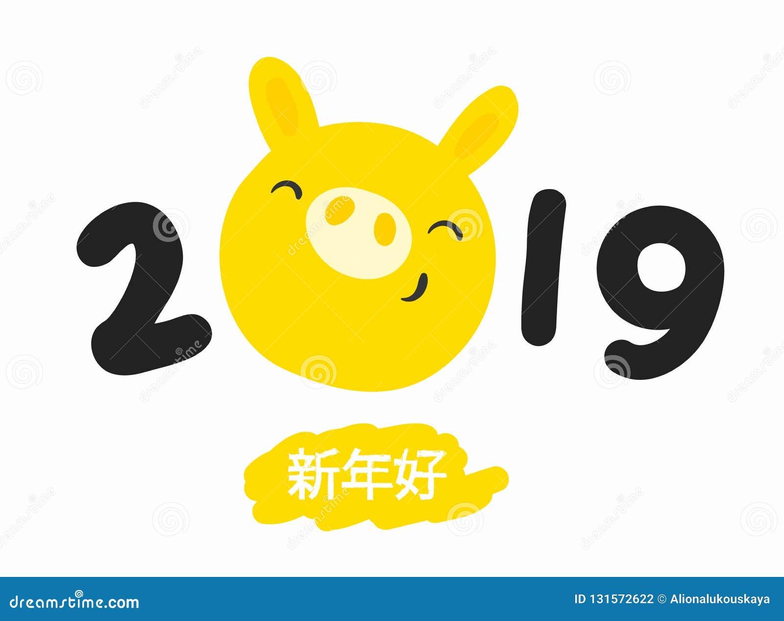 Symbol 2019 Year In Eastern Calendar Yellow Pig  Logo New