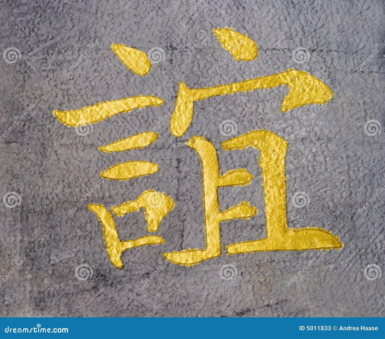 symbole chinois d 39 amiti photos stock image 5011833. Black Bedroom Furniture Sets. Home Design Ideas