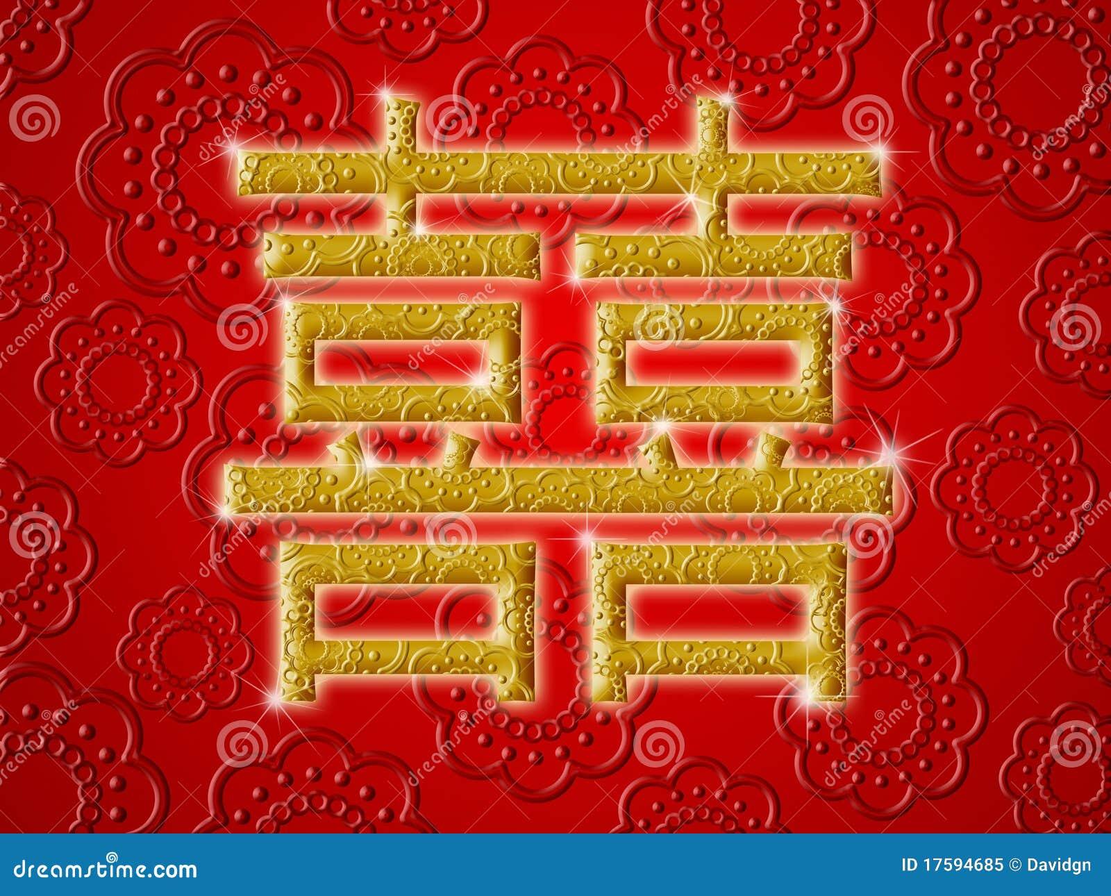 Symbole chinois de bonheur de double de mariage