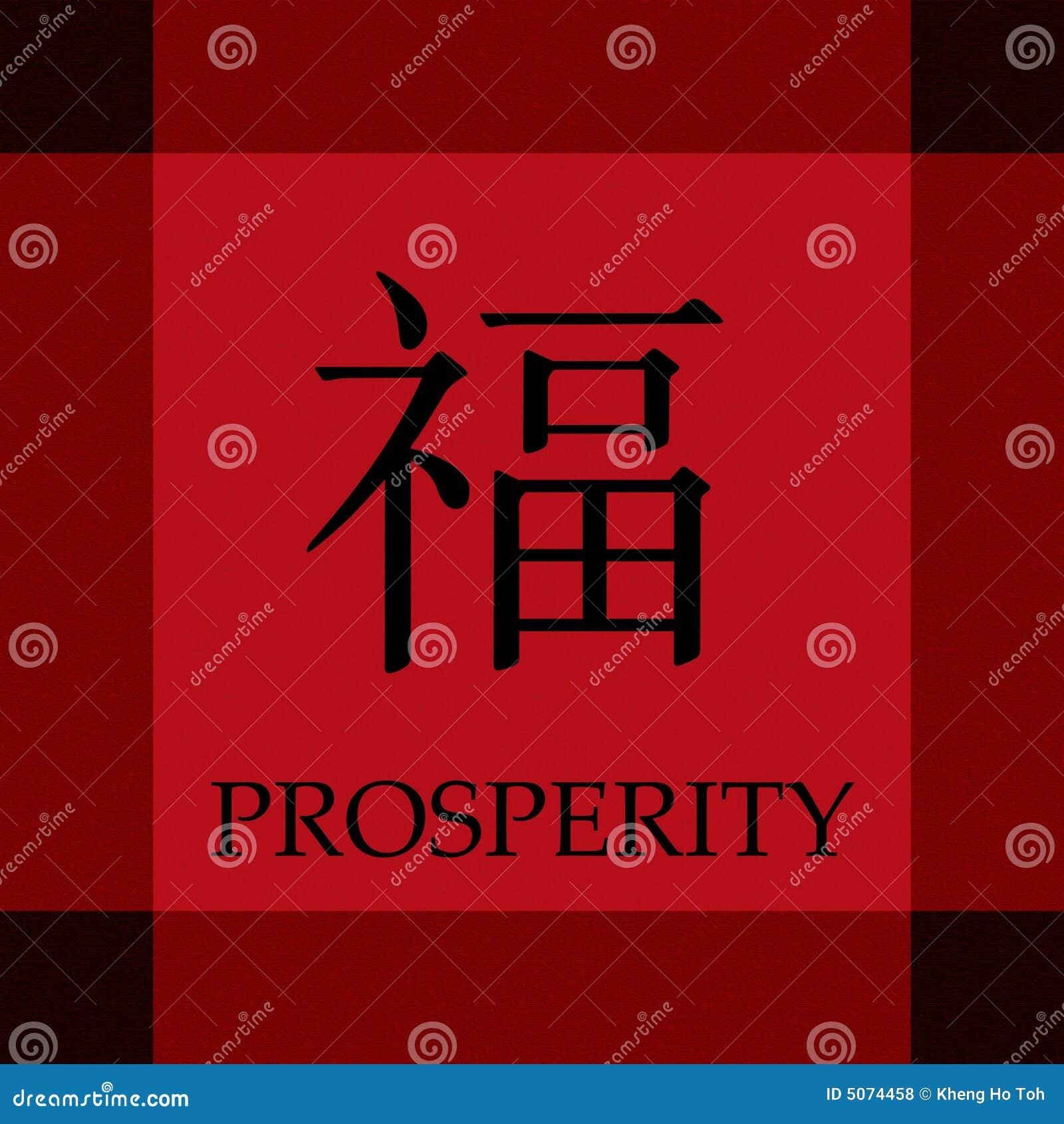 symbole chinois de la prosp rit et de la richesse illustration stock illustration du asie. Black Bedroom Furniture Sets. Home Design Ideas