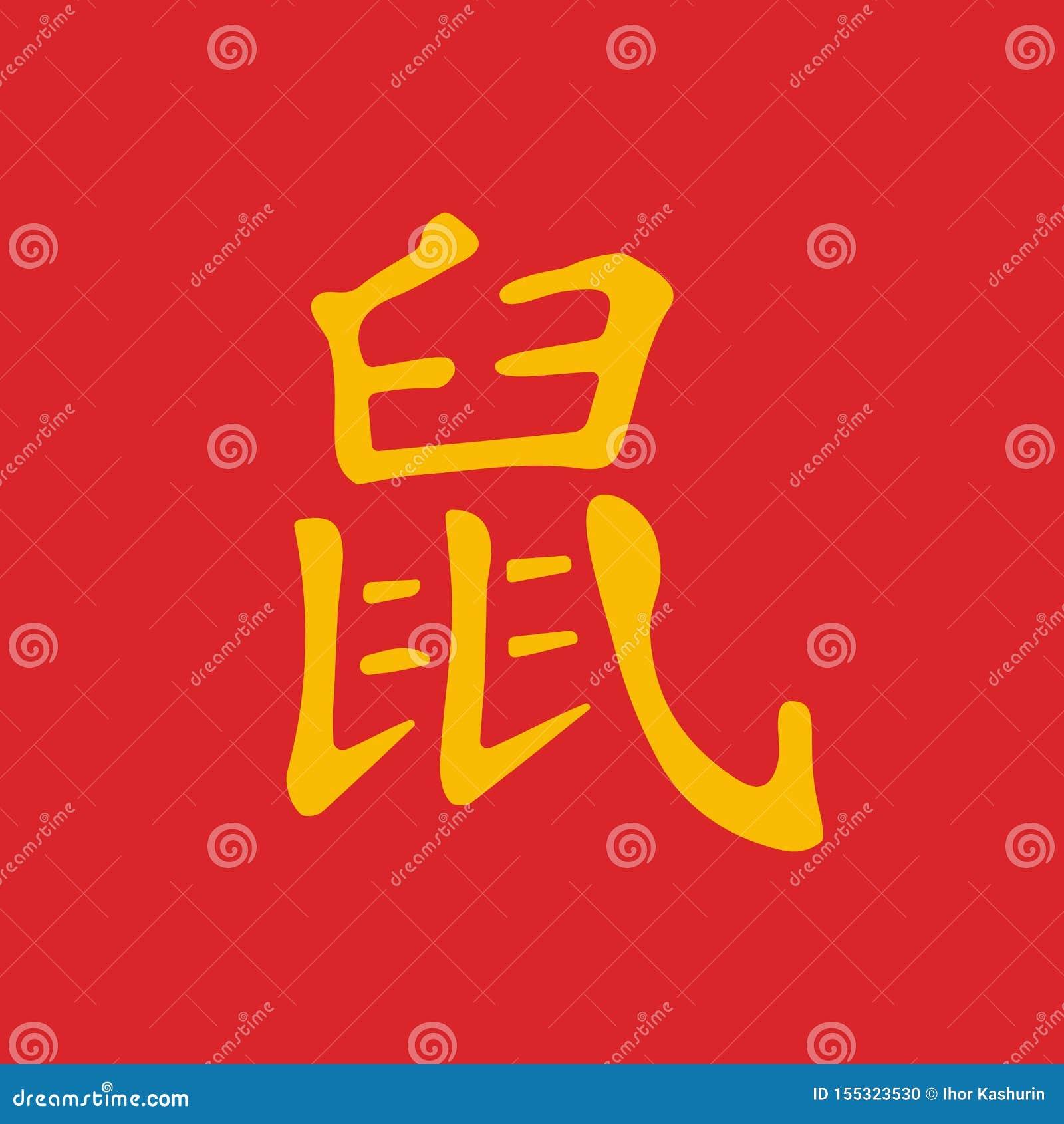 Symbole chinois de nouvelle ann?e Calligraphie d hiéroglyphes