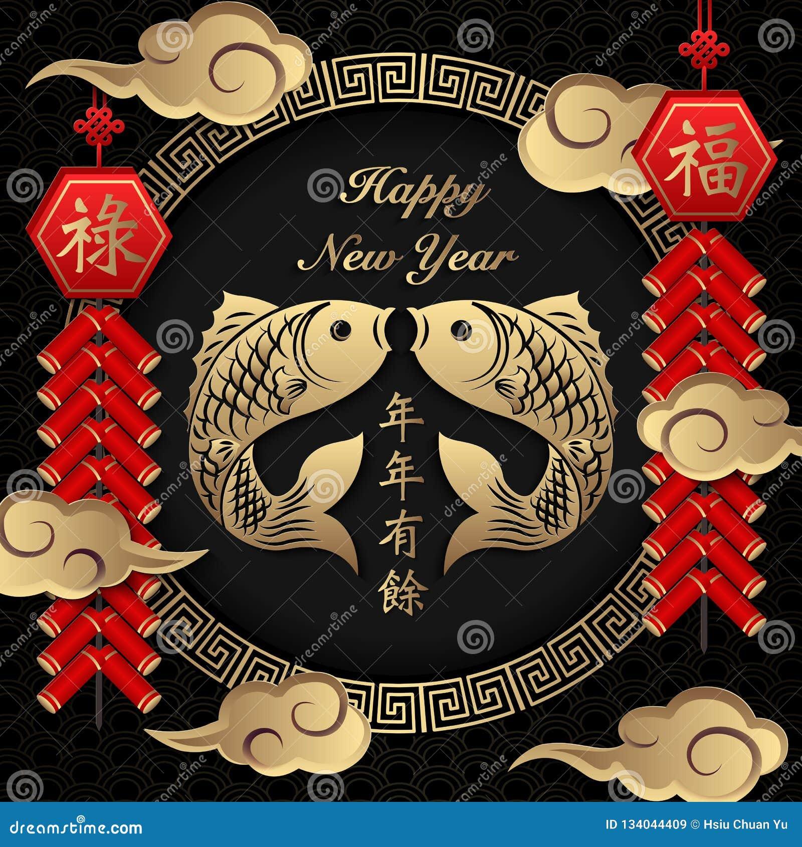 Szczęśliwego Chińskiego nowego roku ulgi ryby chmury retro złociste czerwone petardy i round kratownicy rama