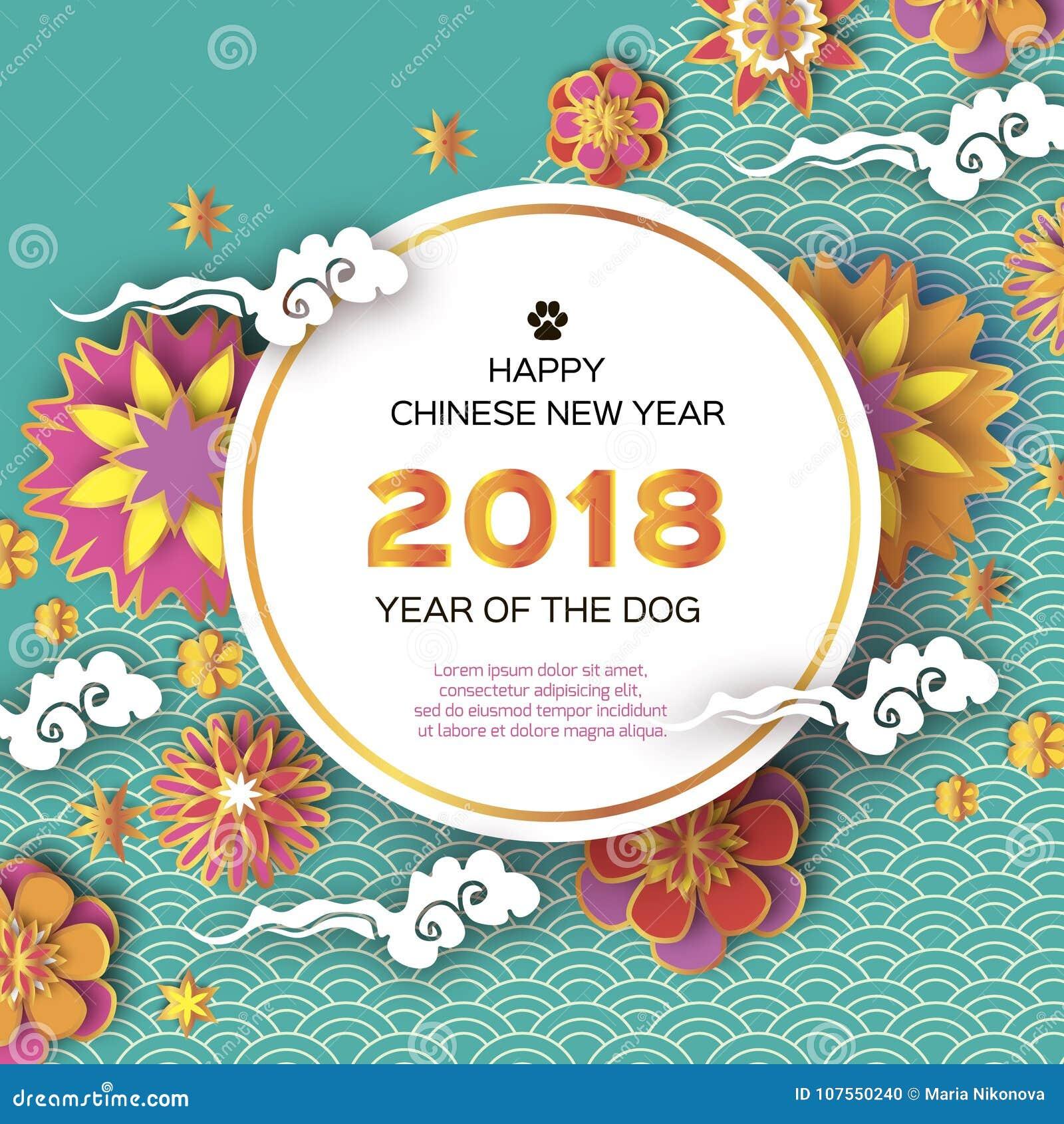 Szczęśliwy Chiński nowego roku 2018 kartka z pozdrowieniami Rok pies kwitnie origami tekst Okrąg rama Pełen wdzięku kwiecisty