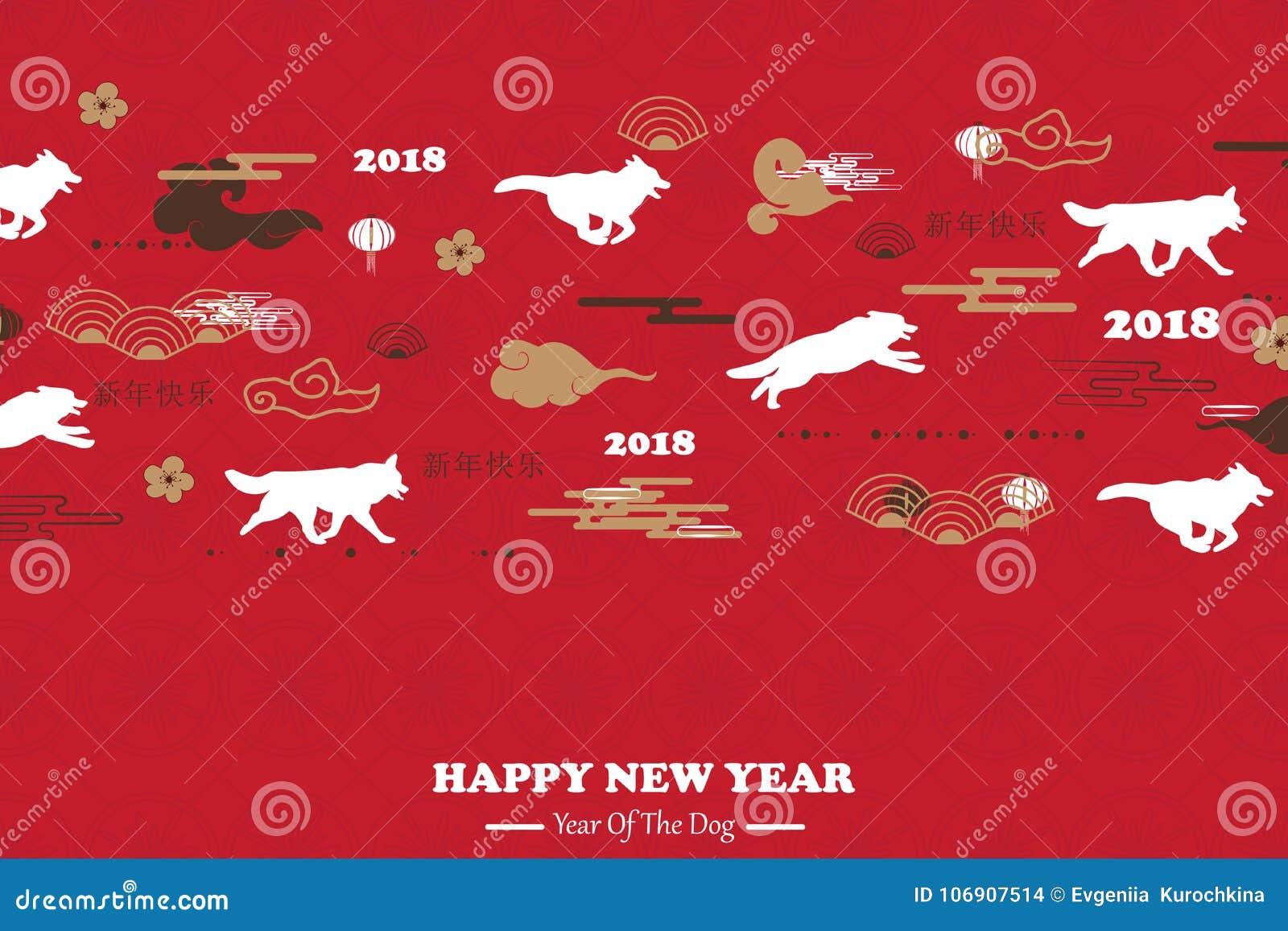 Szczęśliwy Chiński nowy rok 2018 pies Księżycowy Chiński nowy rok, Chiński zodiak Projekt dla kartka z pozdrowieniami, kalendarze